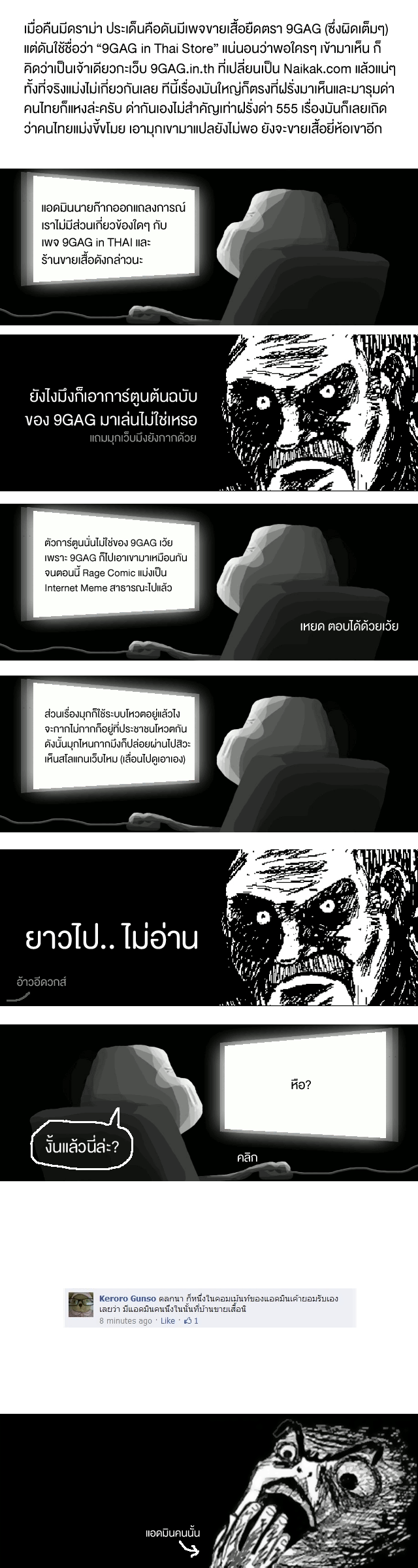กรณี 9GAG in Thai ขายเสื้อ