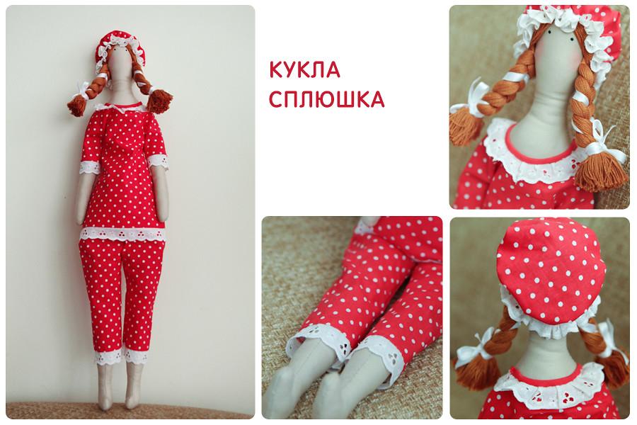 doll_splushka