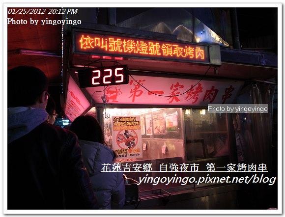 花蓮吉安_第一家烤肉串20120125_R0050943