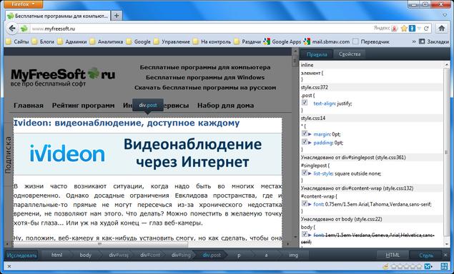 Инспектор кода Firefox 10