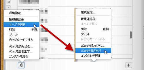 iCloudから電話帳のエクスポート