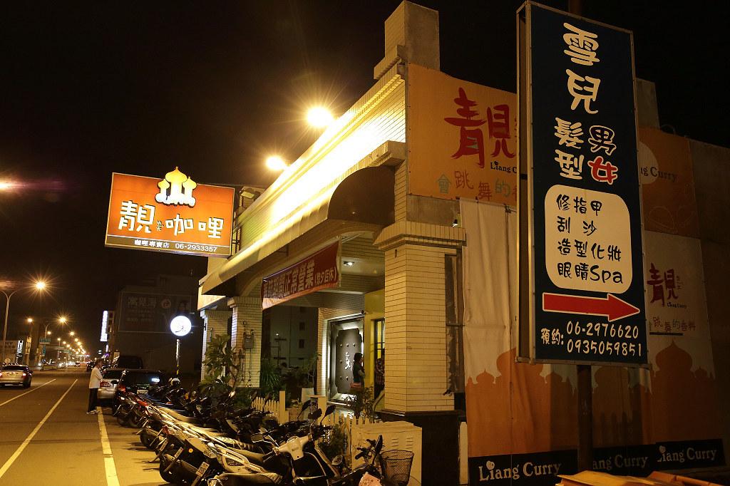 20140202台南-咖哩 (1)