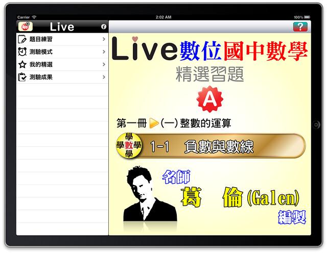 Live iPad App─最簡易直覺的操作主畫面