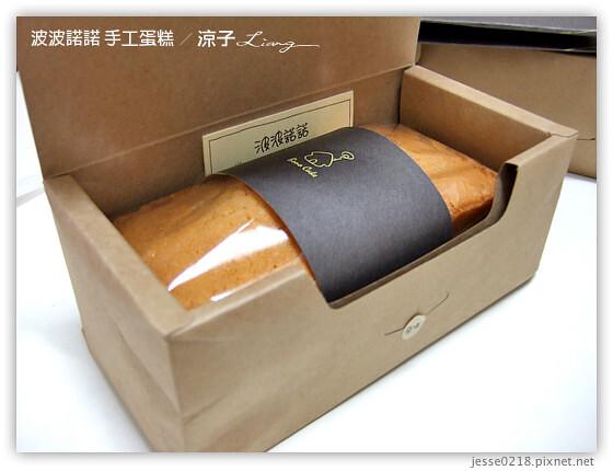 波波諾諾 手工蛋糕 23