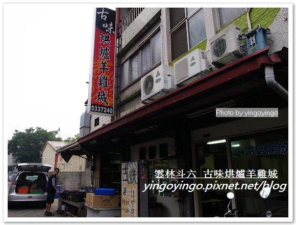 雲林斗六_古味烘爐羊雞城20111127_R0044282