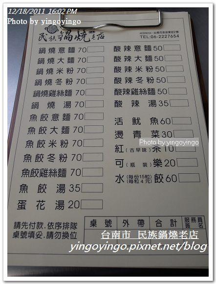 台南市_民族鍋燒老店20111218_R0049814