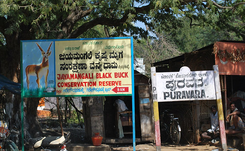 Jayamangali-Sign-Board