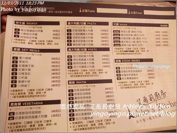 雲林虎尾_艾希莉廚房20111203_R0044324