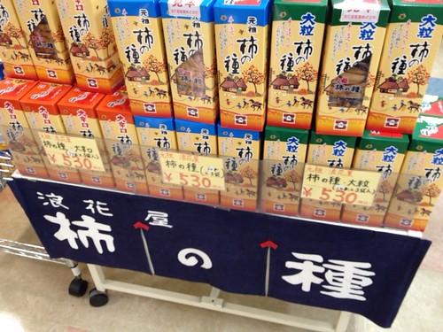 新潟(糸魚川)のあれこれ-09