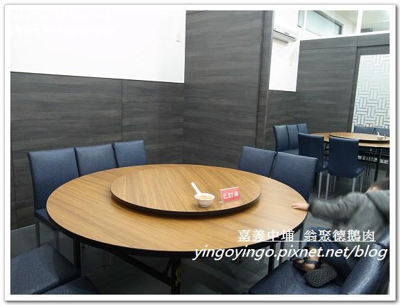嘉義中埔_翁聚德鵝肉20120121_R0050620