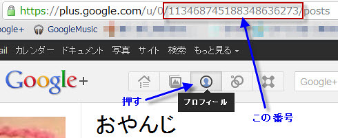 Google+ナンバー