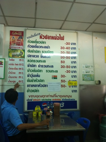 ปลาทองโภชนา menu