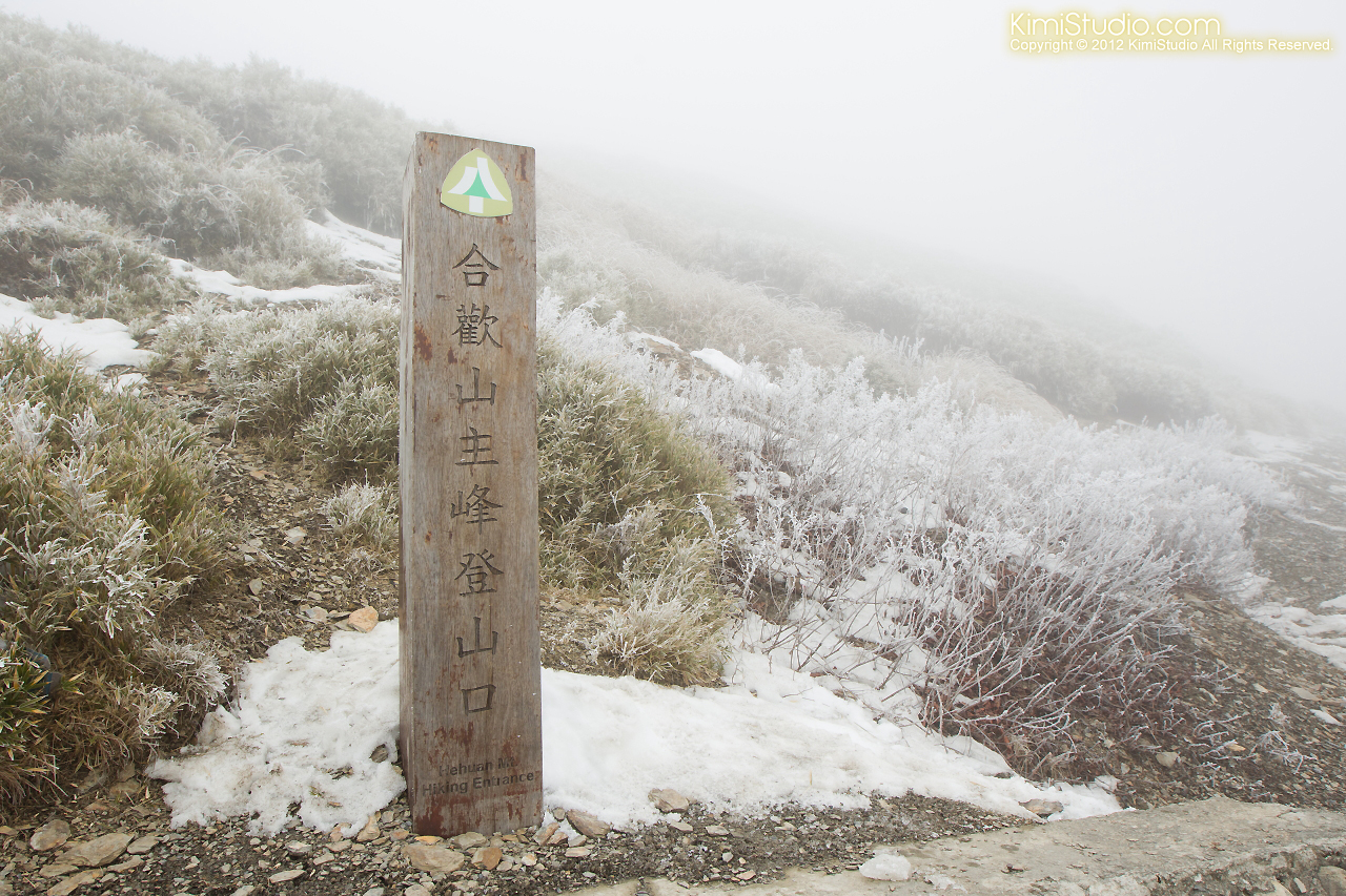 2012.01.31 Hohuan Mountain-005