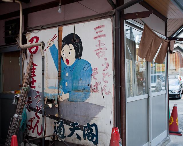 Photo:20120129_330 Shinsekai Osaka JP By peter-rabbit