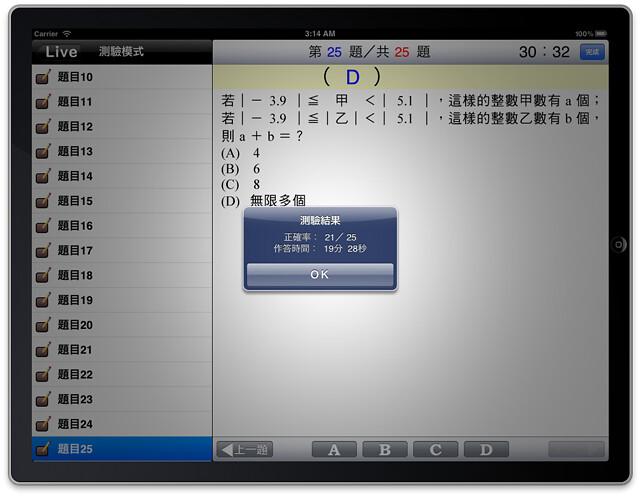 Live iPad App─測驗模式之測驗結束告知測驗結果畫面─包含正確率與作答時間