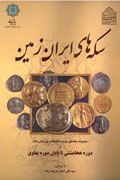 Coins of Iran
