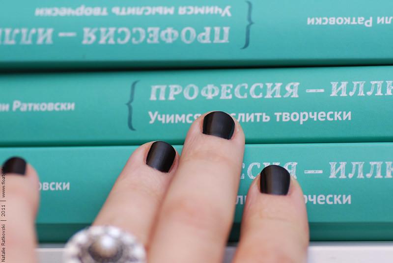 My black nails, my books :-)