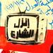 انزل الشارع - leave your couch,