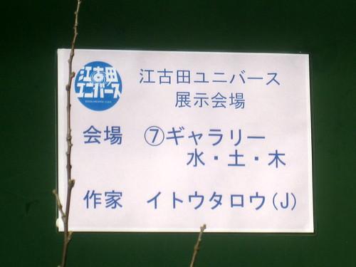 張り紙@水土木(江古田)