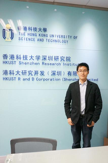 在香港科大深圳研究所