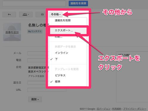 Gmail連絡先エクスポート1