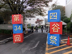 fes2011-慶應義塾大学-四谷祭-02