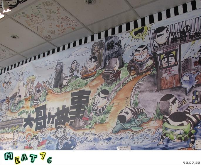 ▋綠島換宿日誌第三天 ▋重拾啟程 - 99,07,22-003.jpg