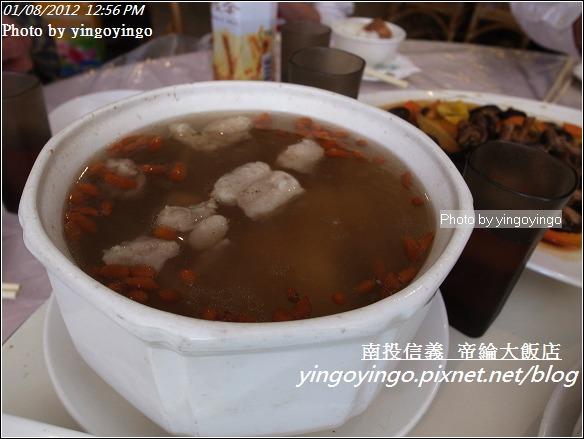 南投信義鄉_帝綸大飯店20120108_R0050298