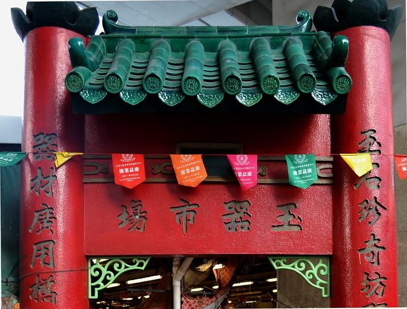 Jade Market entrance