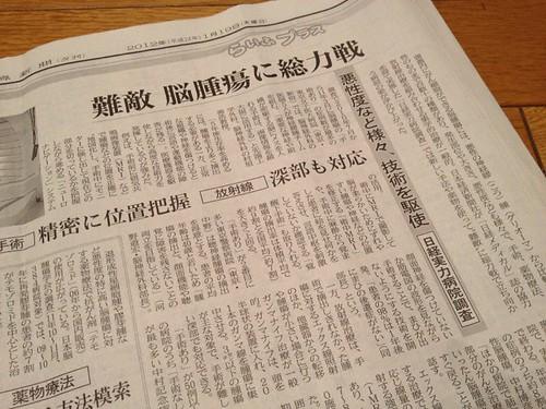 「難敵 脳腫瘍に総力戦」日本経済新聞 2012年1月19日(木)夕刊9面