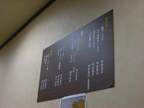 麺屋横手@奈良市-05