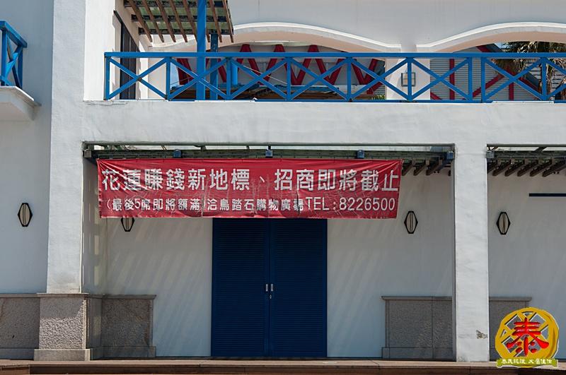 景點8-花蓮漁港購物中心   (3)