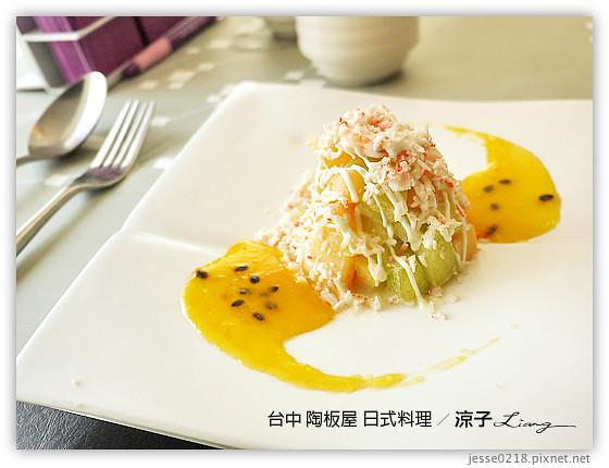 台中 陶板屋 日式料理 17