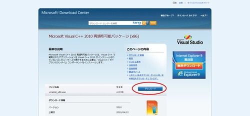 ダウンロード詳細 Microsoft Visual C   2010 再頒布可・パッケージ  x86
