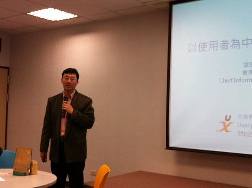 Richard Tsai介紹使用者中心設計