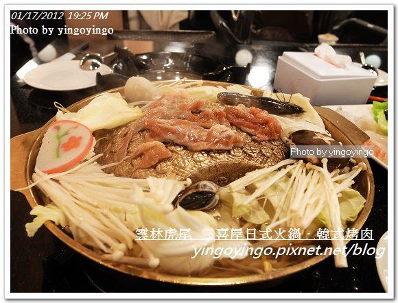雲林虎尾_三喜屋20120117_R0050549