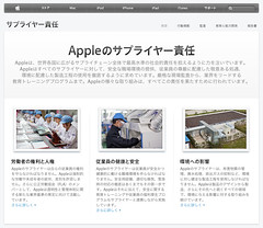 アップルの