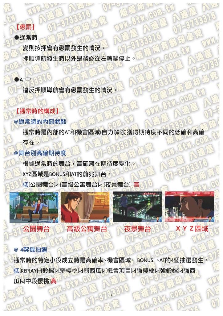 S0187城市獵人 中文版攻略_Page_04