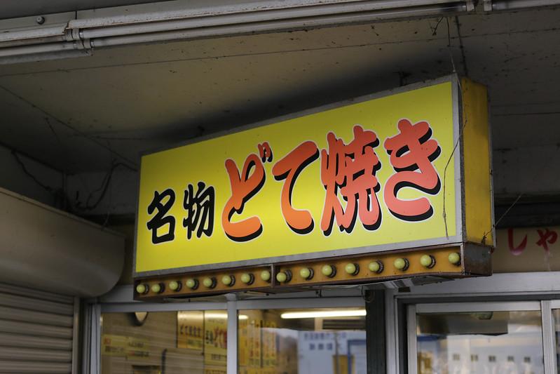 20141124-曽爾高原-0395.jpg