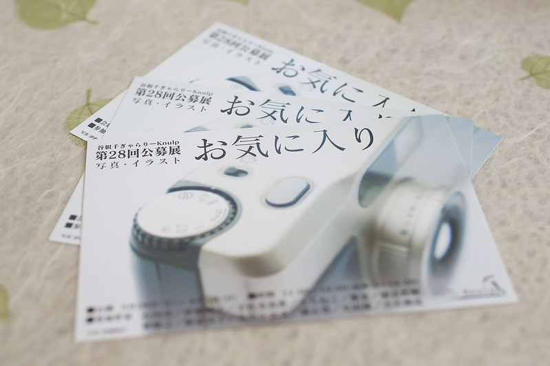 ぎゃらりーKnulp お気に入り展 平成28年(2016年)5月28日(土)~6月5日(日)