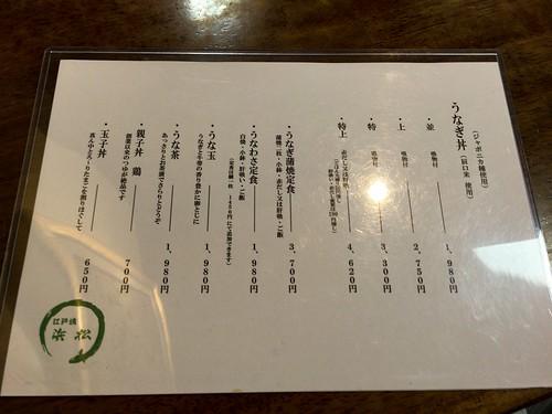 浜松メニュー1