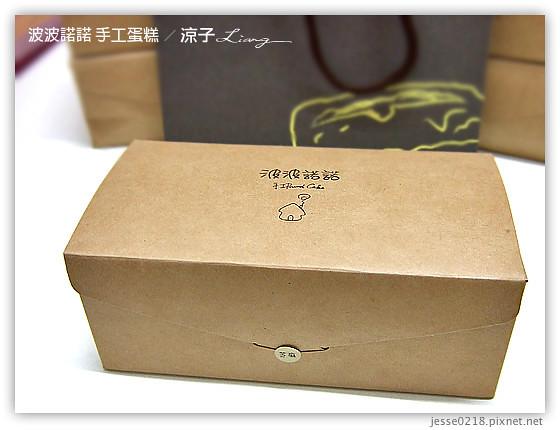 波波諾諾 手工蛋糕 6