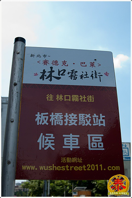 賽德克巴萊-林口阿榮片廠 (2)