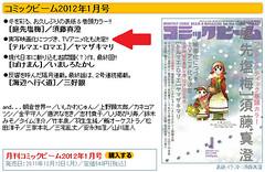 111210 - 電視動畫版《羅馬浴場》(テルマエ・ロマエ)確定製播!