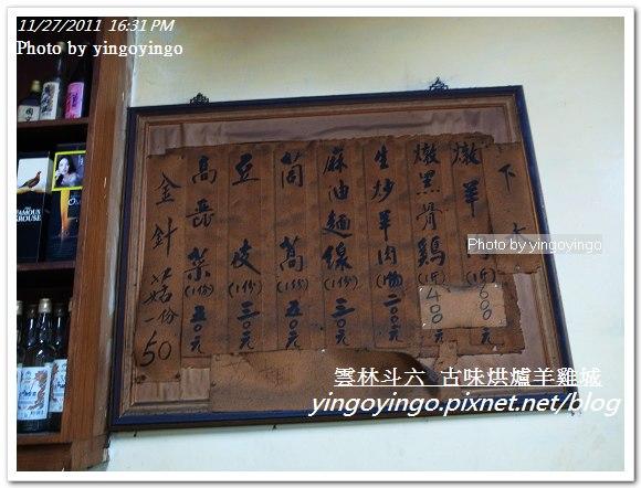 雲林斗六_古味烘爐羊雞城20111127_R0044290