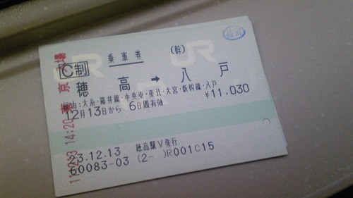 20111213-145631