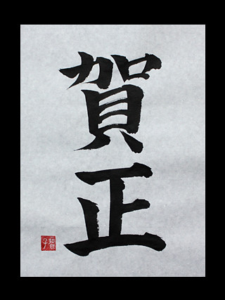 Gashou Japanese Kanji Symbols For A Happy New Year Japanese