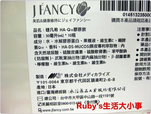 婕凡希Q10膠原蛋白飲料 (1)