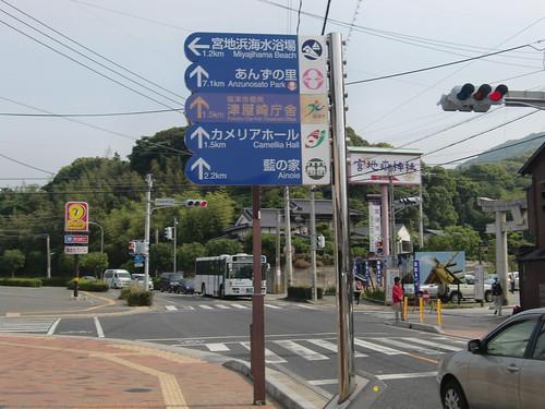 宮地嶽神社の標識