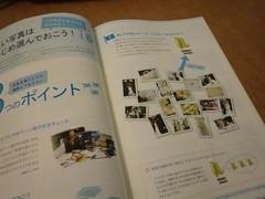 20120113マイブック公式マニュアル-003